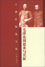 王朝柱精先文集:毛泽东周恩来与长征