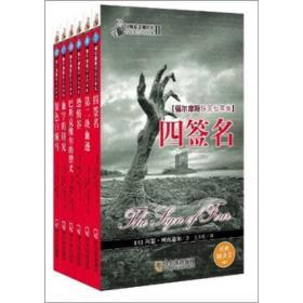 惊悚悬念袖珍馆(第2辑):福尔摩斯探案故事集