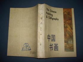 中国书画-文物教材