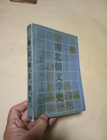 南北朝文学史<<内页有几页画线>>