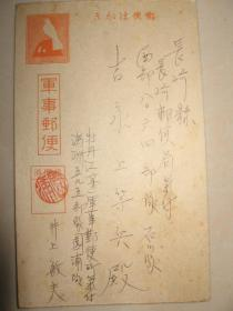日本  军事邮便  日军 实寄 明信片 1枚  牡丹江第一军事邮便所 满洲五九五部队