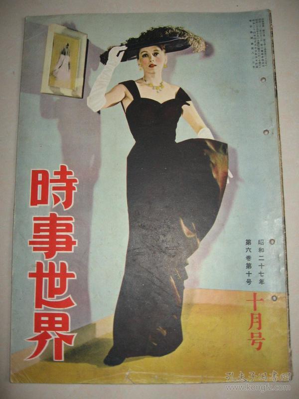 老画报 1952年10月《时事世界》香港观音像 中共首相周恩来写真 广岛原爆纪念