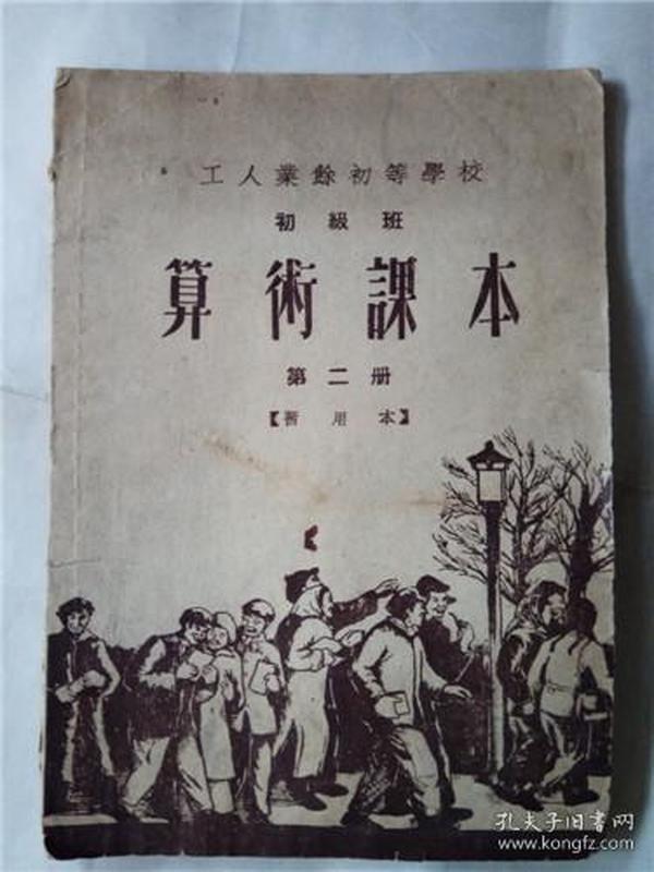 1962.算术课本