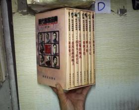 现代名家经典(第二辑)全八册带盒套 。