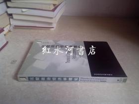政治理论译丛:比较政治经济学理论