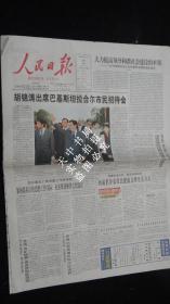 【报纸】人民日报  2006年11月26日【胡锦涛出席巴基斯坦拉合尔市民招待会】【尤祥斋同志逝世】【张健民同志逝世】