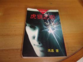 冯嘉奇侠司马洛故事-==---虎狼之街-----金刚出版社早期版口袋书--品以图为准