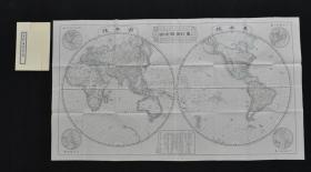 复制版《重订万国全图》原护封 彩色地图一张全 世界地图 东西半球图  以日本为中心绘制 对蒙古 黑龙江省 南海区 库页岛 域详细标注 琉球被日本占 大尺寸 183*104cm  1855年