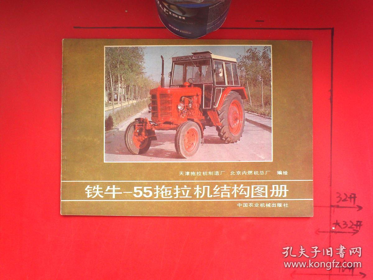 铁牛---55拖拉机结构图册