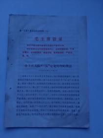 """(山东省高密县城关公社)小王庄大队""""三反""""定案处理的做法"""