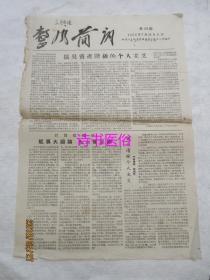 整风简讯——1958年7月24日第101期(中共汕头地委整风领导小组办公室编印)