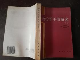 政治学手册精选【下卷】实物拍图