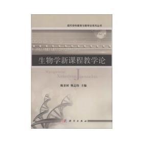 现货~现代学科教育与教学论系列丛书:生物学新课程教学论 9787030377432