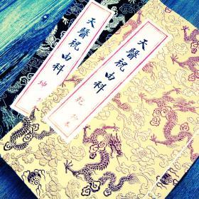 天医祝由科 乾坤二册 符咒治病药方类古籍 高清影印手抄本线装书