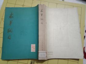 书品如图《本草纲目--校点本第四册)》人民卫生出版社1981一版一印 16开本 厚册 竖版印刷