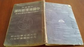 1947年 中学适用 中国地理教科图 精装本