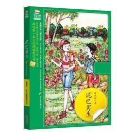 正版送书签qd-泥巴男生/百年中国儿童文学经典文库-9787514317794安武林