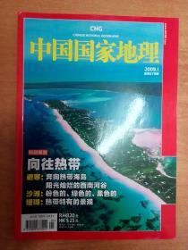 中国国家地理 2009.1