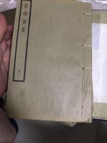 线装书:唐确慎集(全四册)民国四部备要本 中华书局聚珍仿宋版