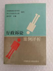 行政诉讼案例评析(姜明安签赠本)