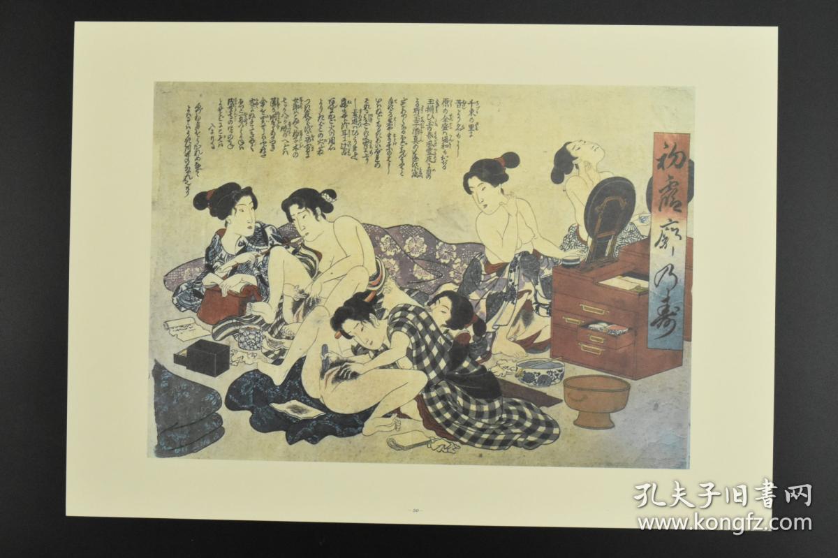 日本传统绘画_浮世绘 展示古代日本民间男女欢愉之事 以大胆夸张的手法绘画 是日本