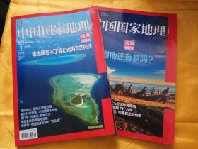 中国国家地理 2013年1 、2【海南专辑 上.下辑  上册有一张地图;2本合售】