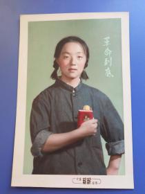 手持红宝书的工装美女(15X10厘米)——手工上色、布纹相纸