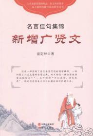 新增广贤文:名言佳句集锦