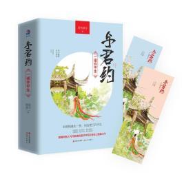 长篇小说:与君约.一诺许平生(全2册)
