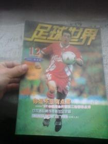 足球世界1997年第12期