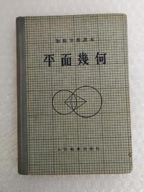 初级中学课本;平面几何(1955年版 精装)