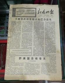 新合肥报1972年