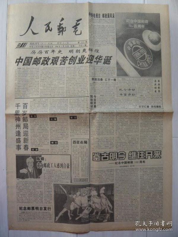 《人民邮电》报1996年3月19日。鉴古明今,继往开来——纪念中国邮政100周年