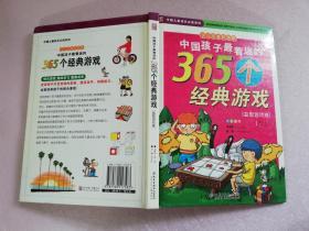中国孩子最着迷的365个经典游戏.益智游戏卷【实物拍图】