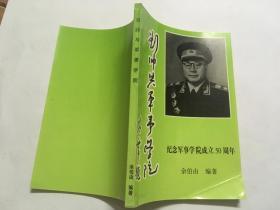刘帅与军事学院——纪念军事学院成立50周年