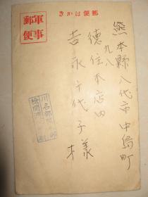 日本  军事邮便  日军 实寄 明信片 1枚  中支派遣军阿南部队 川名部队