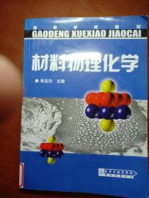 高等学校教材:材料物理化学