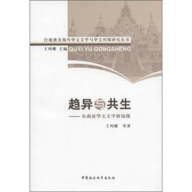 台港澳及海外华文文学与华文传媒研究丛书:趋异与共生:东南亚华文文学新镜像