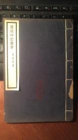 汉诗辨证(民国19年出版,层冰草堂丛书,仿宋聚珍版)
