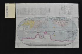 套色印刷 复制版《改正地球万国全图》原护封 彩色地图一张全 地图万国山海与地全图说 长久保氏藏版 内容对南海及琉球蒙古区域有详细划分 以及人类未成到达的南极称夜国  尺寸:154*110CM