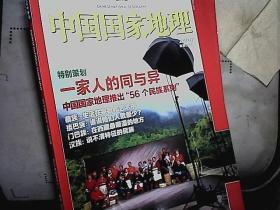 中国国家地理2010.8