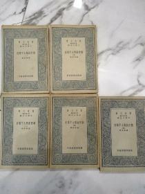 万有文库《朝野新声太平乐府》(1—5本全)民国25年初版