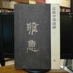 中国历代名碑名帖精选系列:汉郎中郑固碑(清拓本)