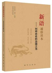 新语通俗读本:刘邦命名的治国之书
