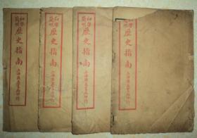民国教科书、【初学简明历史指南】、四册八十课一套全