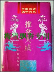 推拿大成  王之虹,严隽陶主编 厚册精装 原版正版