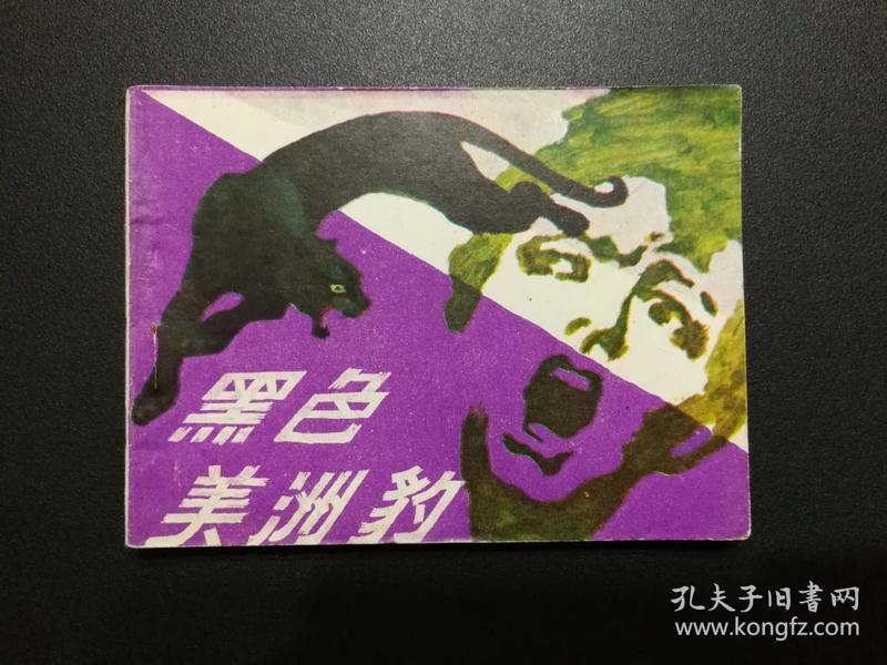 《黑色美洲豹》岭南美术版外国题材连环画 1984年1版1印