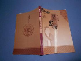 阳江石滩 颜氏家谱-16开