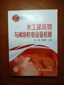 水电厂检修技术丛书:水工建筑物与闸坝机电设备检修