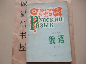 初级中学课本:俄语(第一册)
